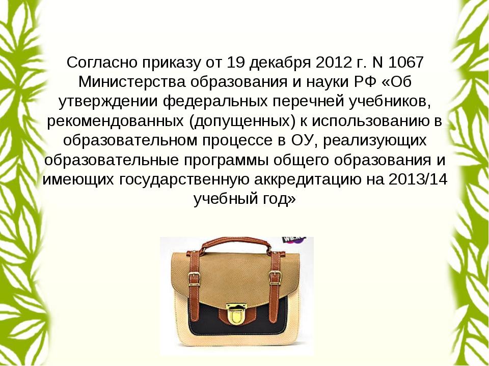 Согласно приказу от 19 декабря 2012 г. N 1067 Министерства образования и наук...