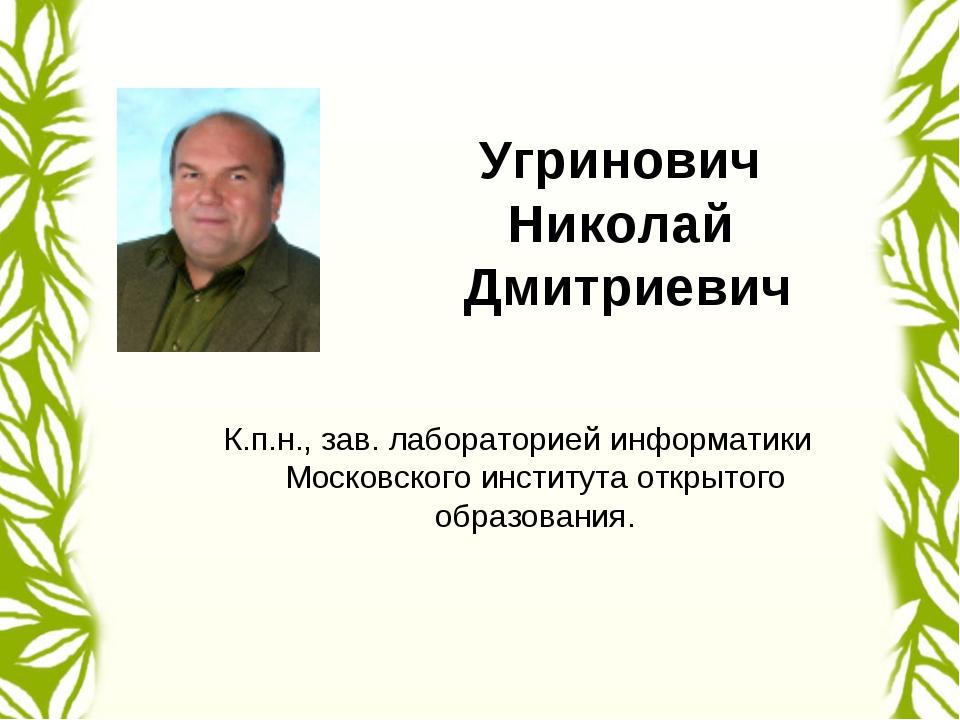 Угринович Николай Дмитриевич К.п.н., зав. лабораторией информатики Московског...