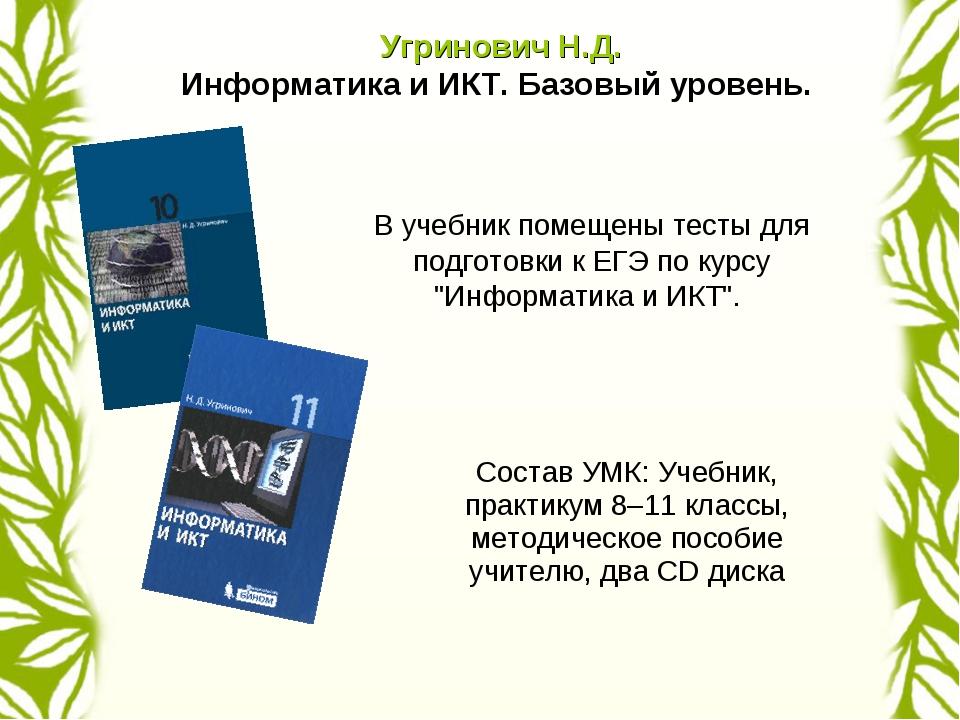 Угринович Н.Д. Информатика и ИКТ. Базовый уровень. В учебник помещены тесты д...