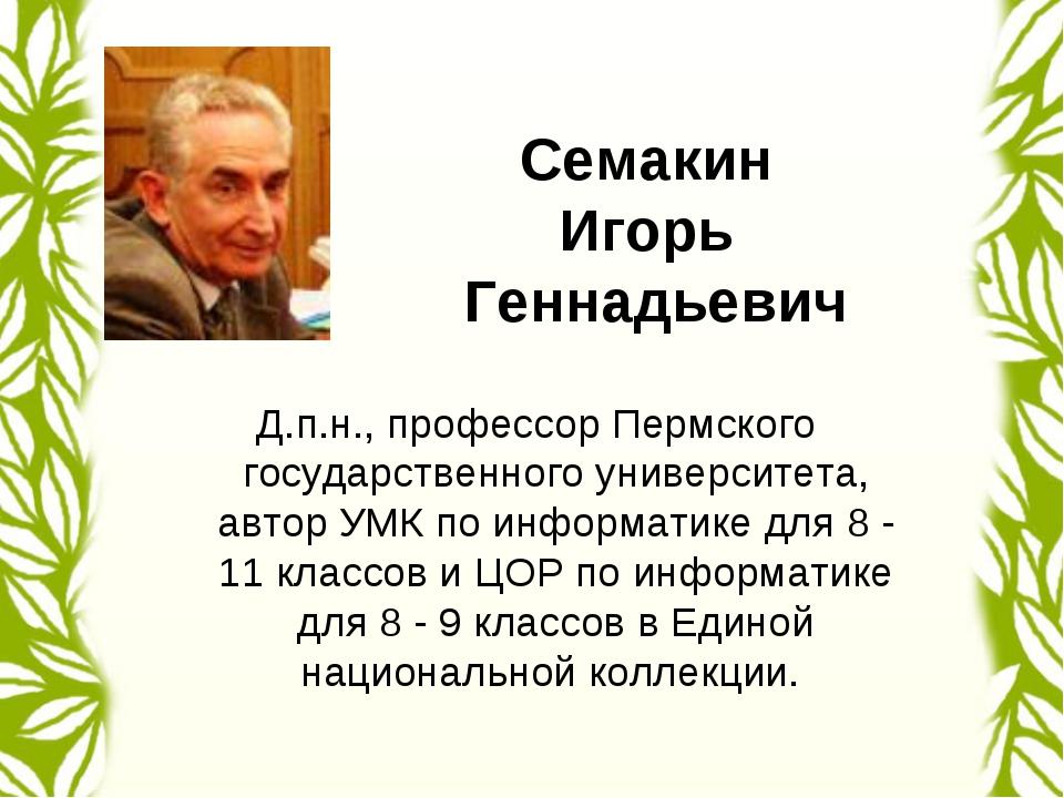 Семакин Игорь Геннадьевич Д.п.н., профессор Пермского государственного универ...