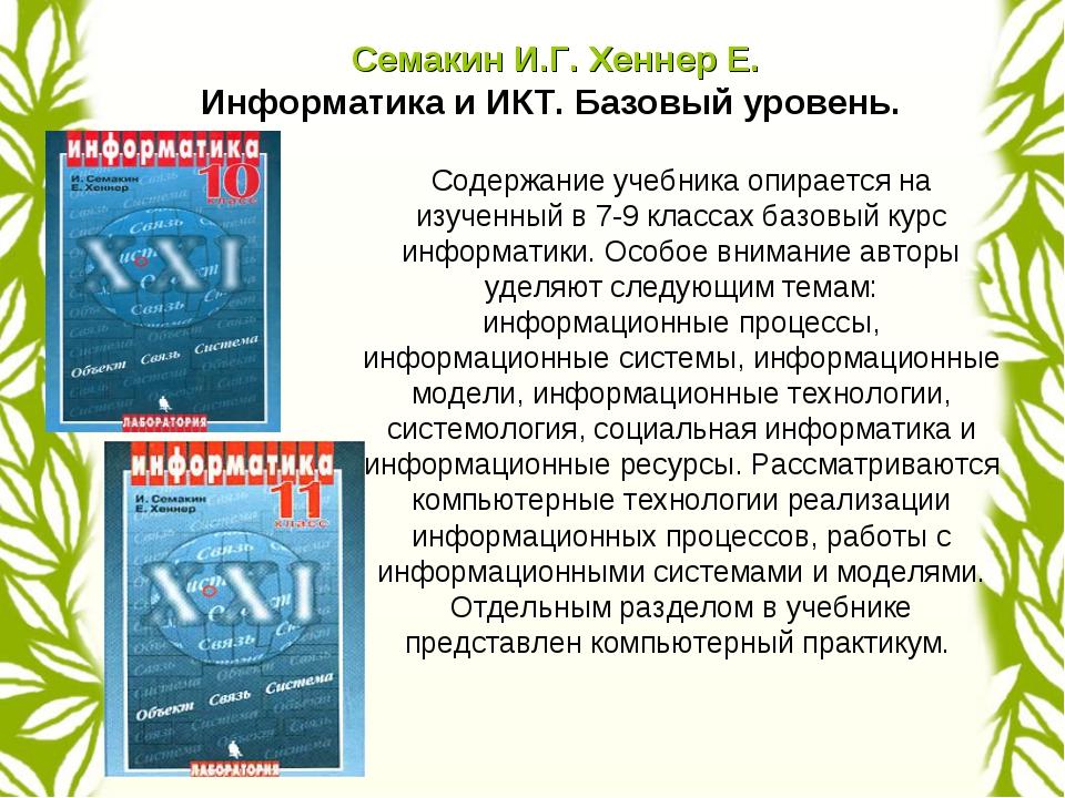 Содержание учебника опирается на изученный в 7-9 классах базовый курс информа...