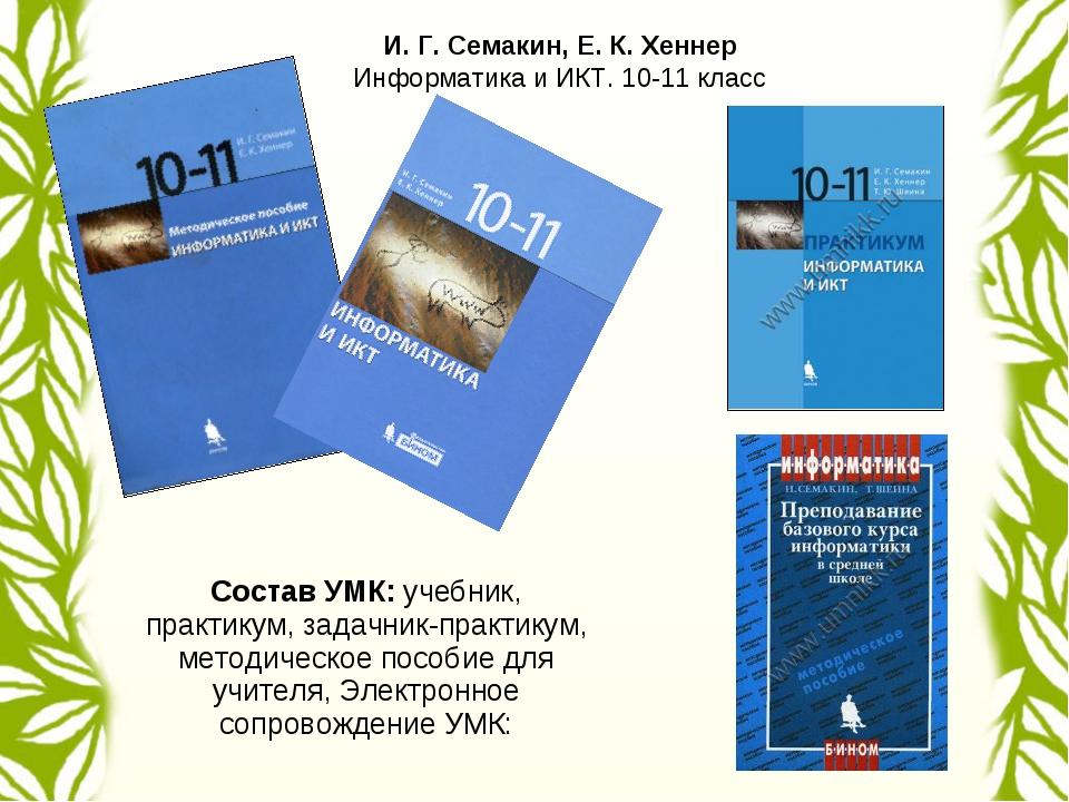 И. Г. Семакин, Е. К. Хеннер Информатика и ИКТ. 10-11 класс Состав УМК: учебни...