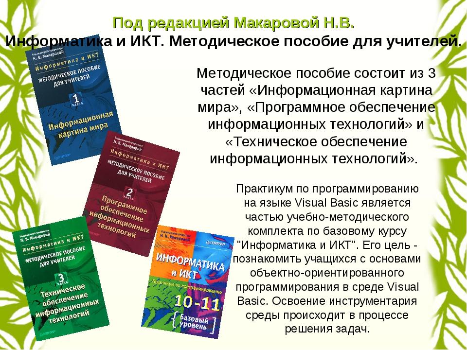 Методическое пособие состоит из 3 частей «Информационная картина мира», «Прог...