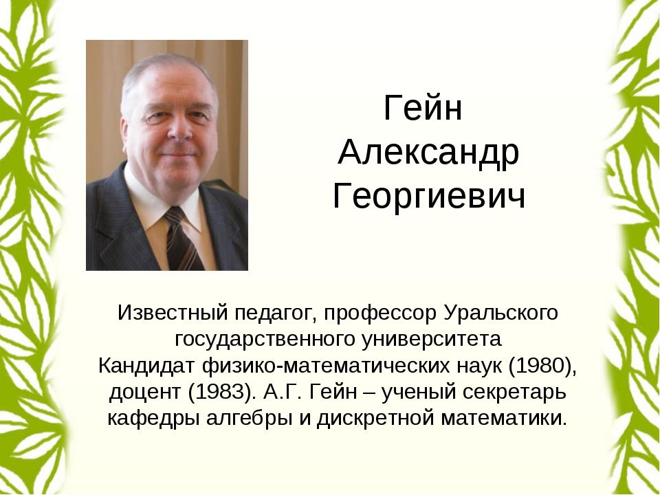 Гейн Александр Георгиевич Известный педагог, профессор Уральского государстве...