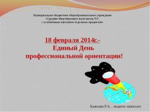 18 февраля 2014г.- Единый День профессиональной ориентации! Муниципальное бюд