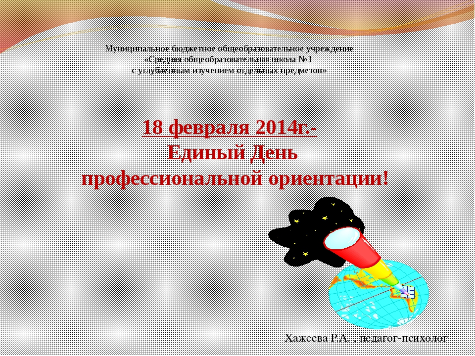 18 февраля 2014г.- Единый День профессиональной ориентации! Муниципальное бюд...
