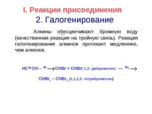 I.Реакции присоединения 2.Галогенирование Алкины обесцвечивают бромную воду