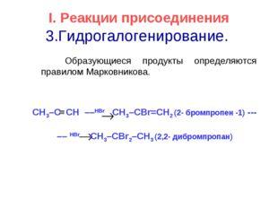 I.Реакции присоединения 3.Гидрогалогенирование. Образующиеся продукты опреде