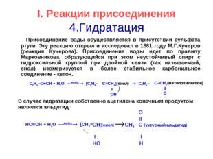 I.Реакции присоединения 4.Гидратация Присоединение воды осуществляется в при