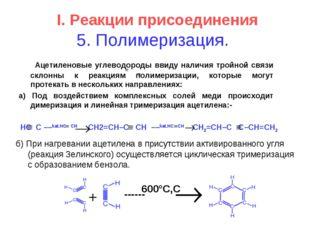 I.Реакции присоединения 5. Полимеризация. Ацетиленовые углеводороды ввиду