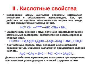II . Кислотные свойства Водородные атомы ацетилена способны замещаться металл