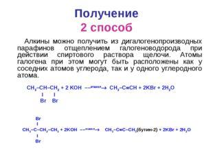 Получение 2 способ  Алкины можно получить из дигалогенопроизводных парафино