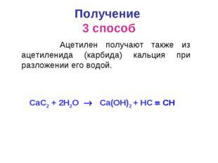 Получение 3 способ Ацетилен получают также из ацетиленида (карбида) кальция