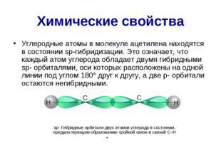 Химические свойства Углеродные атомы в молекуле ацетилена находятся в состоян