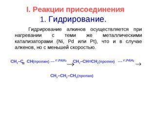 I.Реакции присоединения 1. Гидрирование.  Гидрирование алкинов осуществляет