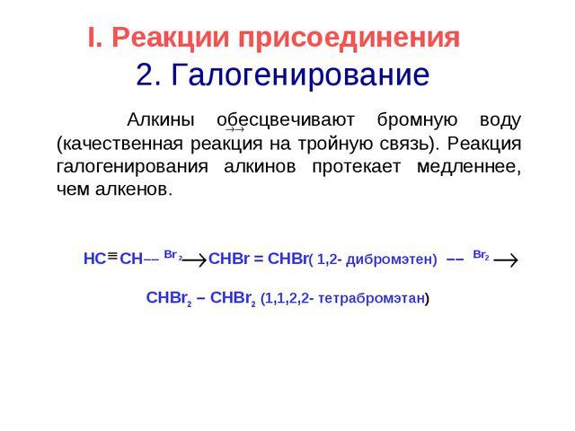 I.Реакции присоединения 2.Галогенирование Алкины обесцвечивают бромную воду...