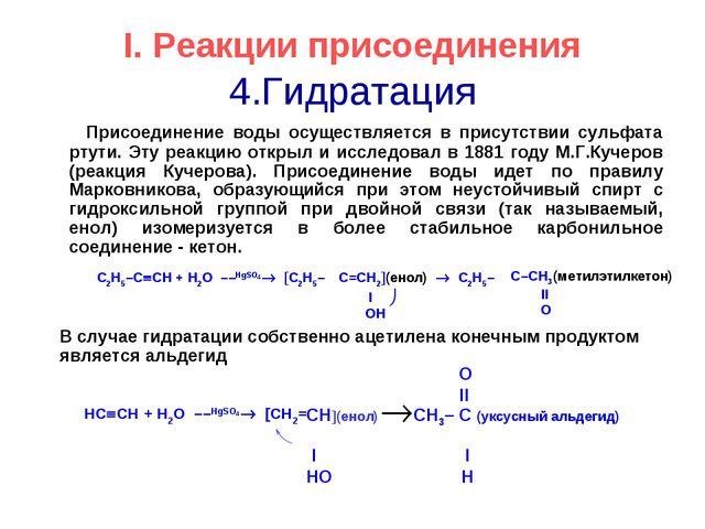 I.Реакции присоединения 4.Гидратация Присоединение воды осуществляется в при...