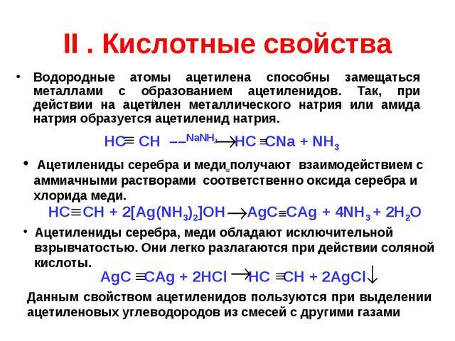 II . Кислотные свойства Водородные атомы ацетилена способны замещаться металл...