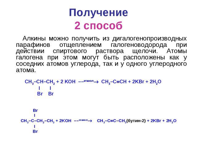 Получение 2 способ  Алкины можно получить из дигалогенопроизводных парафино...