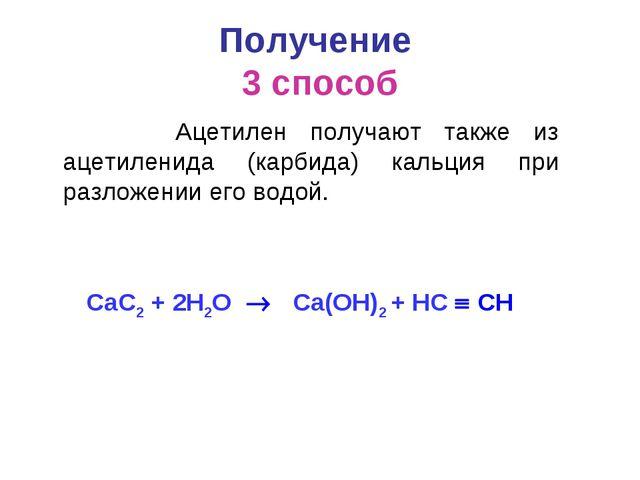 Получение 3 способ Ацетилен получают также из ацетиленида (карбида) кальция...