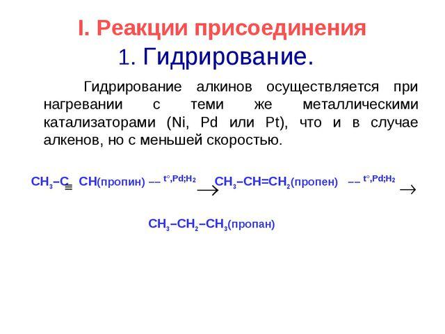I.Реакции присоединения 1. Гидрирование.  Гидрирование алкинов осуществляет...