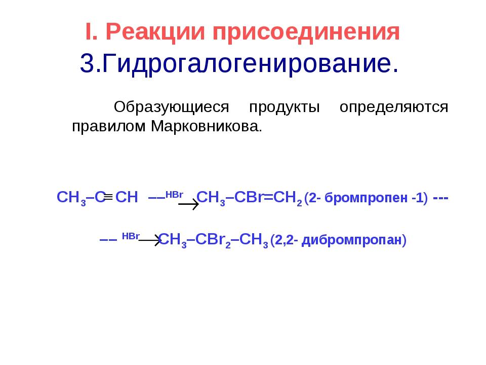 I.Реакции присоединения 3.Гидрогалогенирование. Образующиеся продукты опреде...