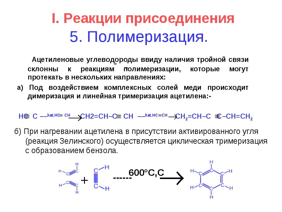 I.Реакции присоединения 5. Полимеризация. Ацетиленовые углеводороды ввиду...