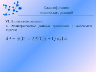 VI. По тепловому эффекту: 1. Экзотермические реакции протекают с выделением э