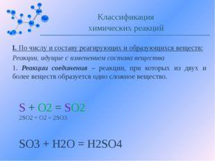 I. По числу и составу реагирующих и образующихся веществ: Реакции, идущие с и