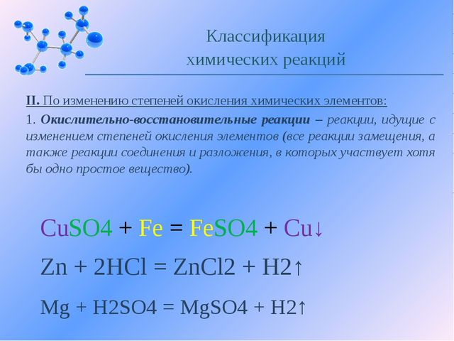 II. По изменению степеней окисления химических элементов: 1. Окислительно-вос...