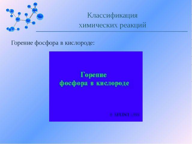 Горение фосфора в кислороде: Классификация химических реакций
