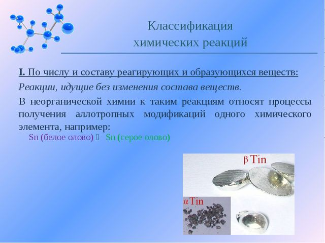 I. По числу и составу реагирующих и образующихся веществ: Реакции, идущие без...