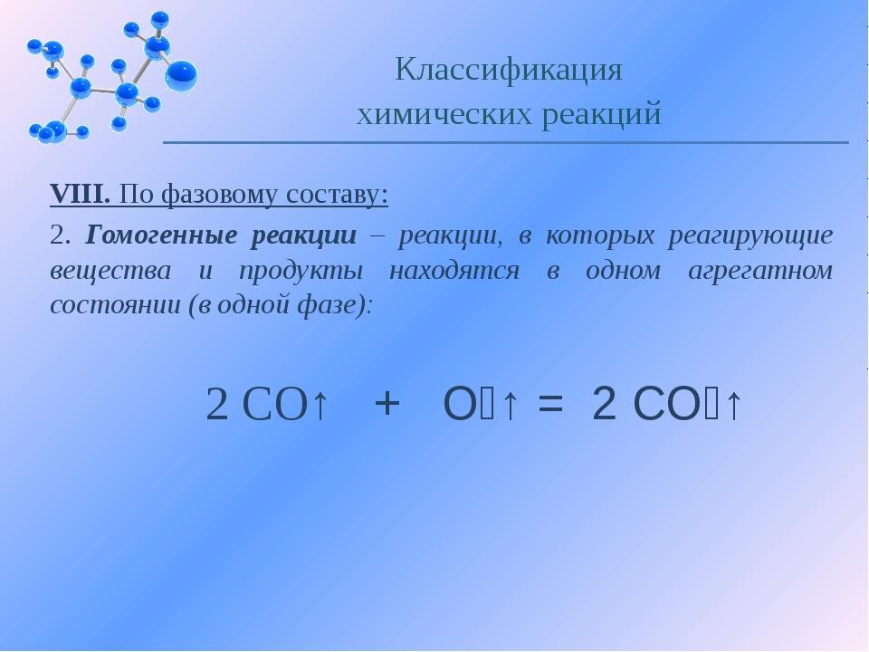 VIII. По фазовому составу: 2. Гомогенные реакции – реакции, в которых реагиру...