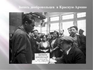 Запись дообровольцев в Красную Армию