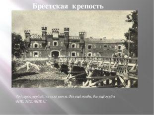 Брестская крепость Год сорок первый, начало июня. Все ещё живы, все ещё живы