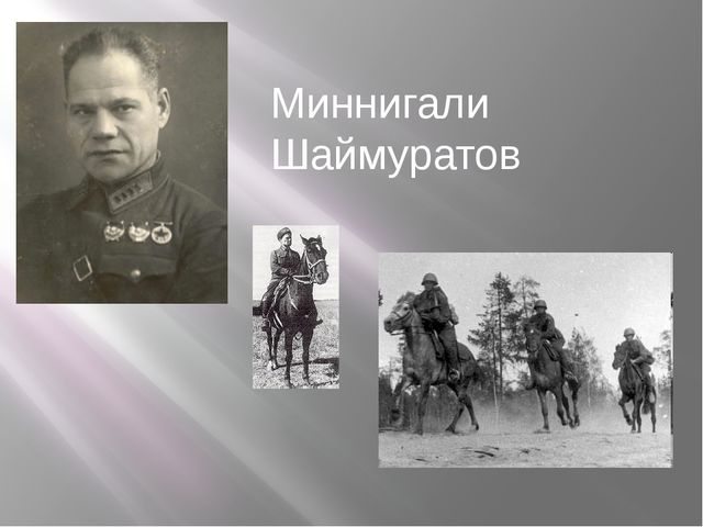 Миннигали Шаймуратов