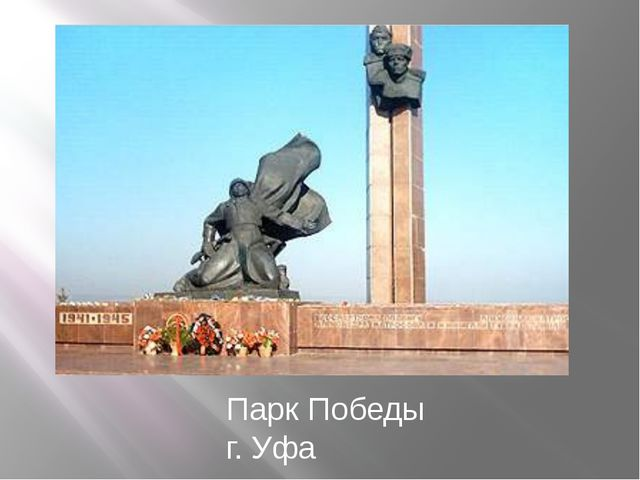 Парк Победы г. Уфа
