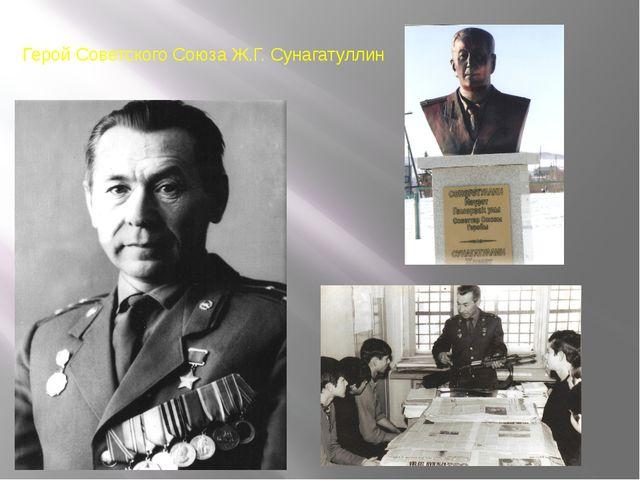 Герой Советского Союза Ж.Г. Сунагатуллин