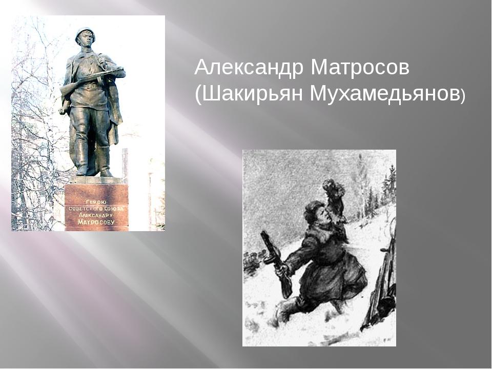 Александр Матросов (Шакирьян Мухамедьянов)