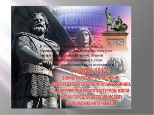 В Москве на Красной площади в честь славной победы над поляками был построен