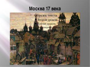 Москва 17 века