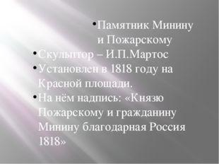 Памятник Минину и Пожарскому Скульптор – И.П.Мартос Установлен в 1818 году на