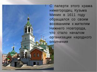 С паперти этого храма нижегородец Кузьма Минин в 1611 году обращался со своим
