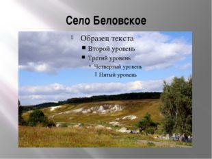 Село Беловское