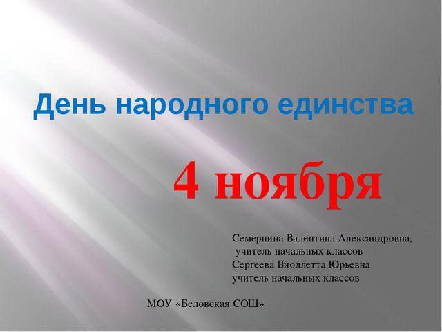 День народного единства 4 ноября Семернина Валентина Александровна, учитель н...