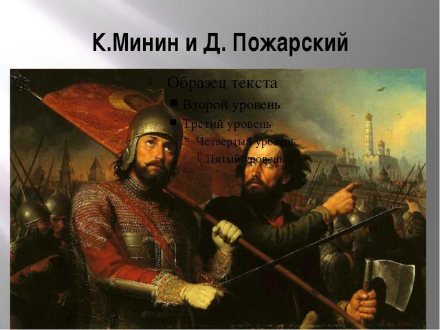 К.Минин и Д. Пожарский