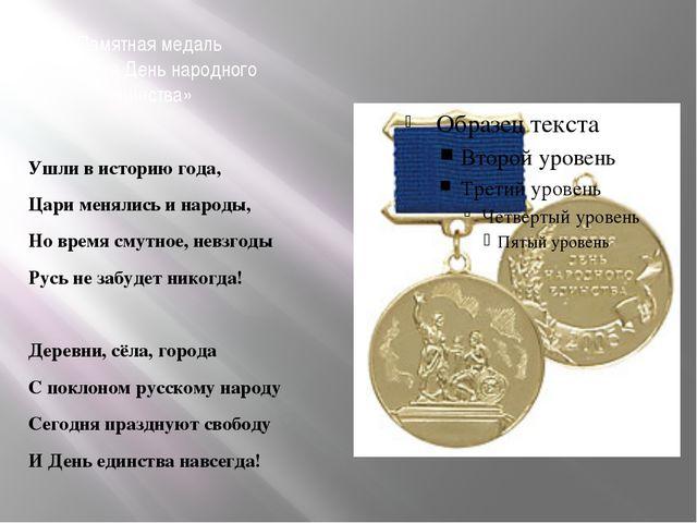 Памятная медаль «4ноября День народного единства» Ушли в историю года, Цари м...