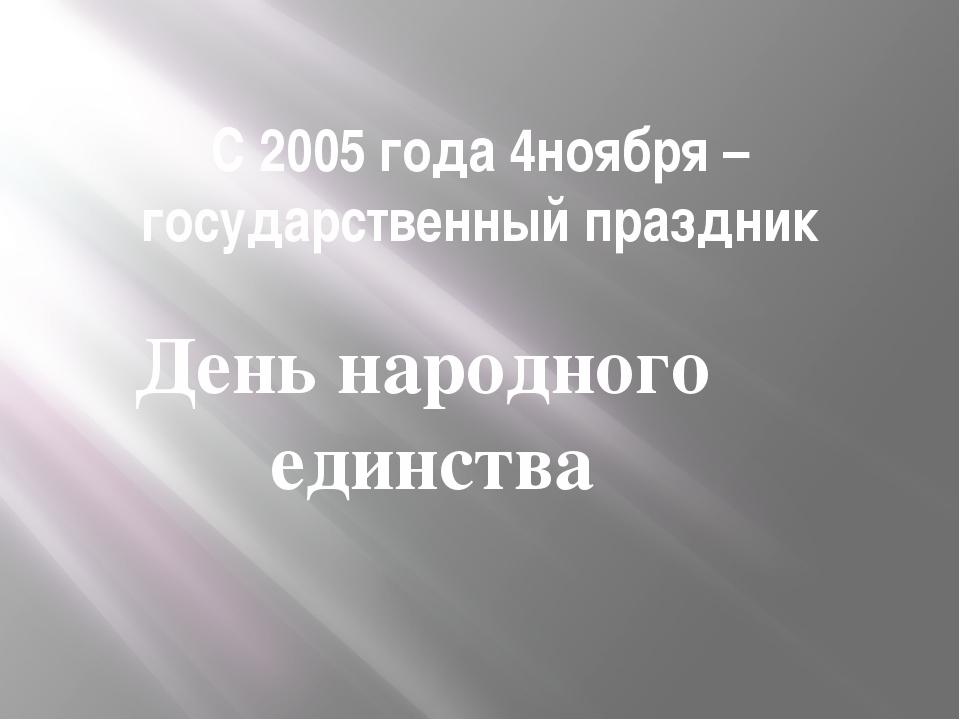 С 2005 года 4ноября – государственный праздник День народного единства