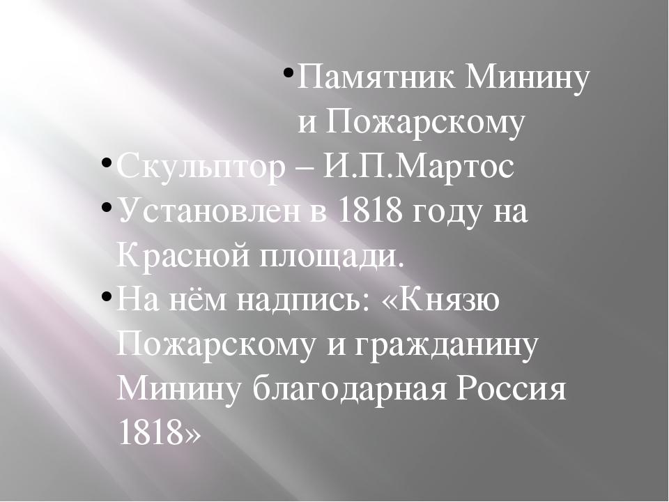 Памятник Минину и Пожарскому Скульптор – И.П.Мартос Установлен в 1818 году на...