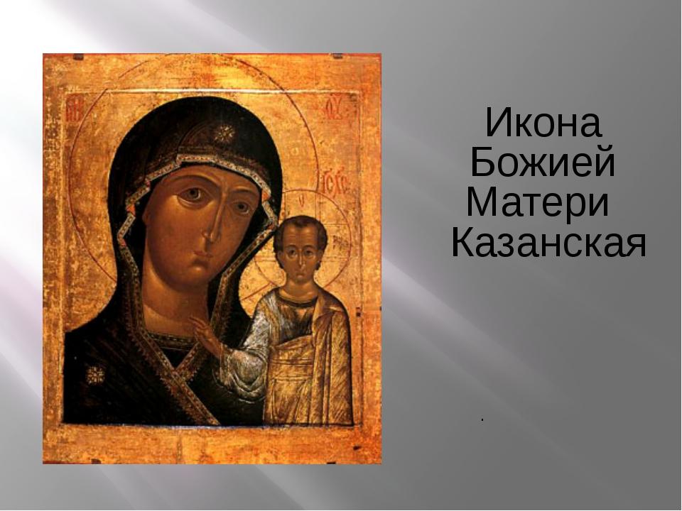 . Икона Божией Матери Казанская